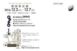masudahisashi-1412-dm2.jpg